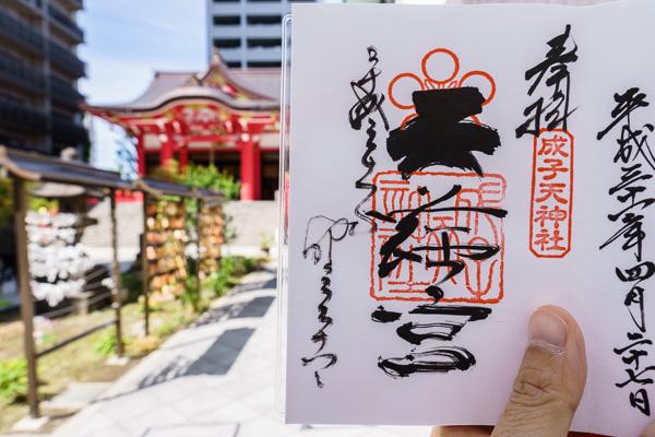 御朱印と神社: 成子天神社