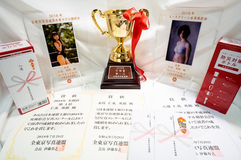 全東京写真連盟: 賞状: 2018年下半期