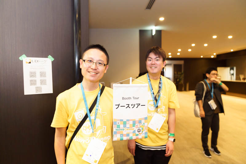 WordCamp Tokyo 2019: 企業ブースツアー: 旗