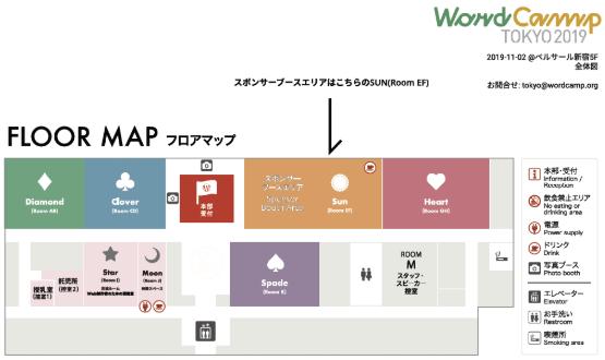 WordCamp Tokyo 2019: フロアマップ