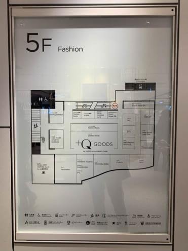 渋谷スクランブルスクエア 5F: ファッションフロア