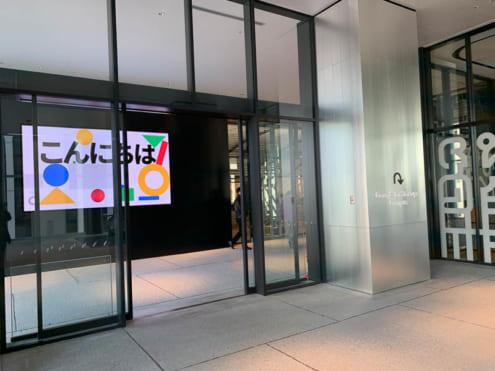 渋谷ストリーム 5F Google エントランス