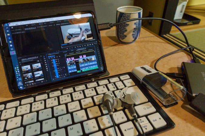 Galaxy Fold で Adobe Premiere 編集環境