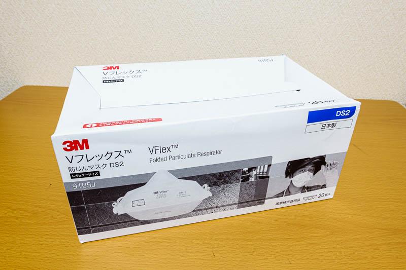 3M 防じんマスク 9105J-DS2: 箱
