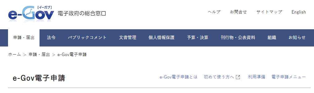 e-Gov: トップページ