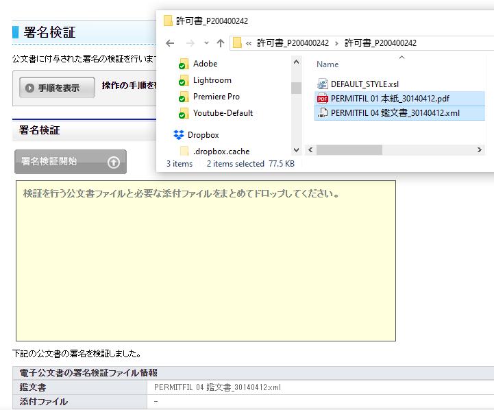 e-Gov: 署名検証: pdf と xml