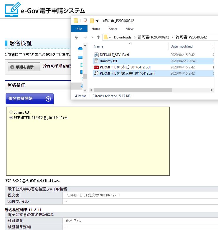 e-Gov: 署名検証: 別の dummy.txt と xml
