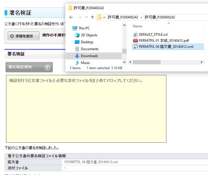 e-Gov: 署名検証: xml のみ