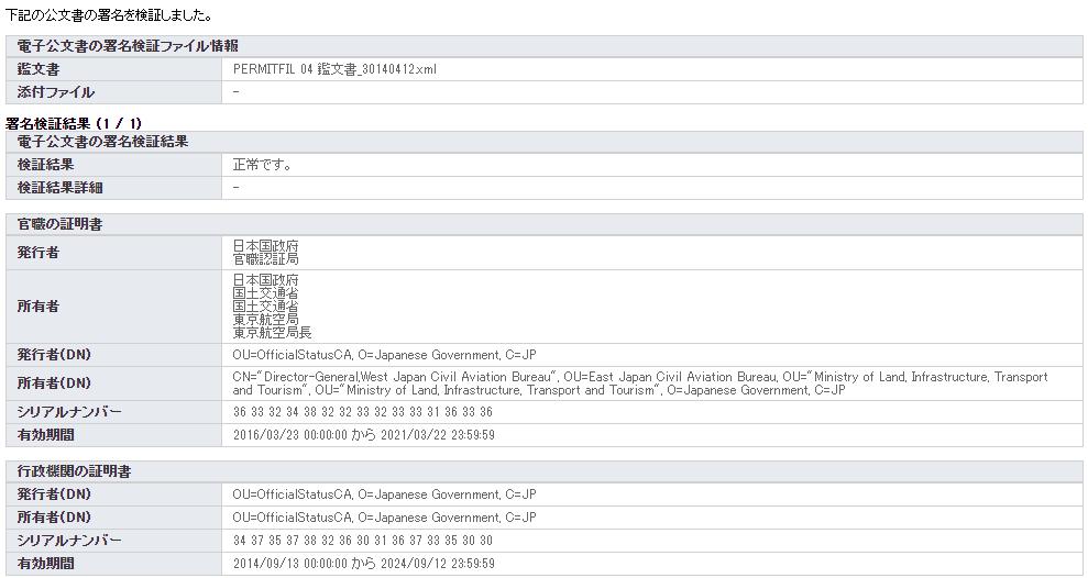 国土交通省 包括申請許可 (2020年): e-Gov 署名検証ファイル情報