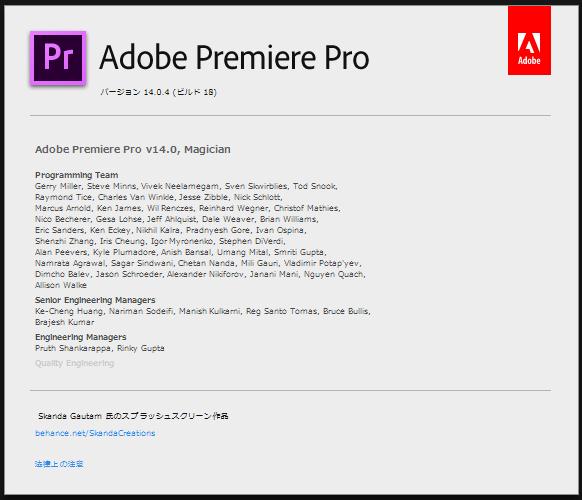 Adobe Premiere Pro Version 14.0.4