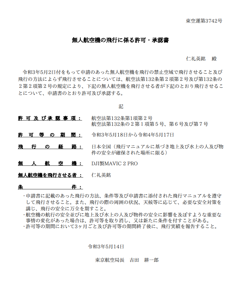 国土交通省 包括申請許可 (2020年)